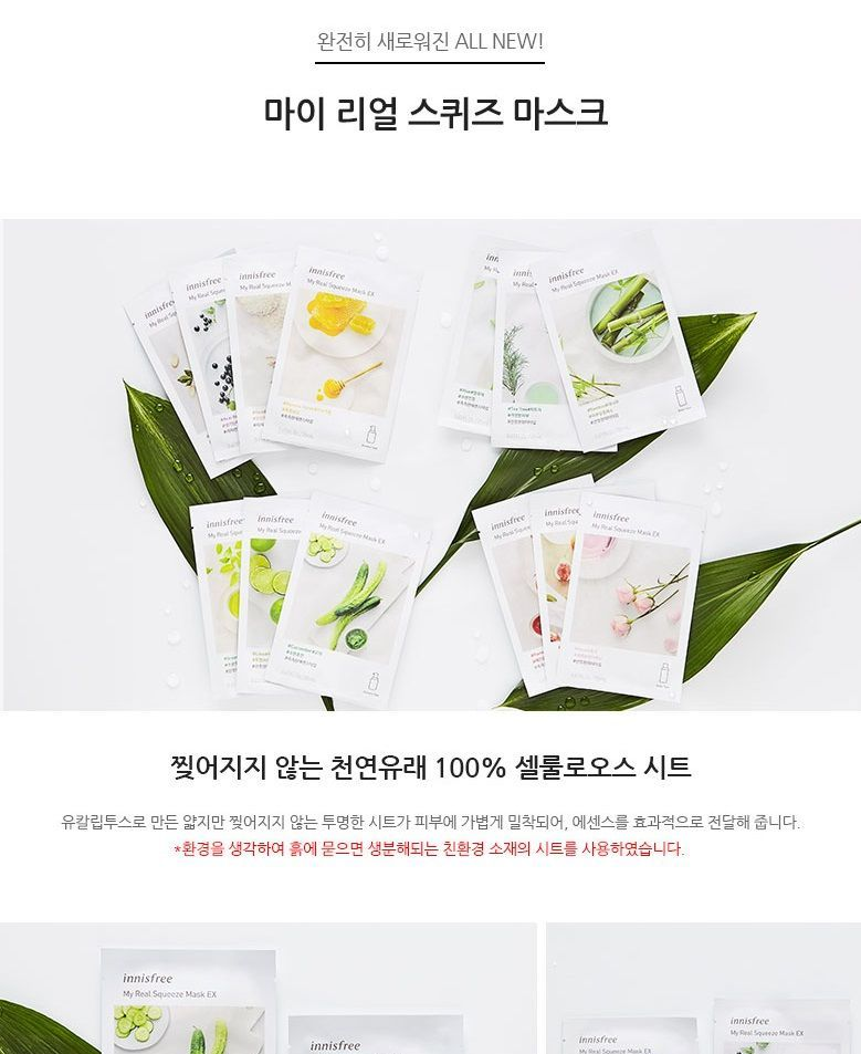 Innisfree - Squeeze My Real Masker EX